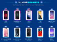 买什么手机最好?鲁大师2019半年报告诉你!