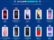 鲁大师2019上半年排行榜发布,手机流畅度排行榜引关注!