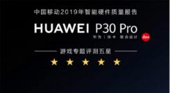 游戏素质深受专业机构认可 华为P30系列实至名归