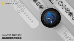 四大IP加持,716华米科技AMAZFIT GTR智能手表表盘花样多多