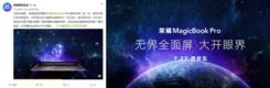 荣耀MagicBook Pro即将发布:全新ID设计,搭载16.1英寸全面屏