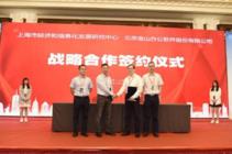 签约上海经信中心 金山办公布局上海智慧政务建设