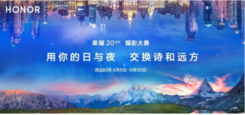 跨界艺术会晤诗意生活 荣耀20影像沙龙明日开幕