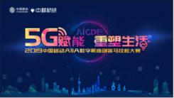 2019中国移动AIIA数字家庭创客马拉松大赛敲响未来之门