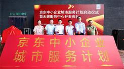 积极响应国家号召,京东全面助力中小企业发展