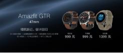 799元起设计感十足!华米科技Amazfit GTR智能手表正式开售