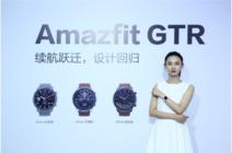 华米科技Amazfit GTR智能手表正式发布!799元起颜值出彩