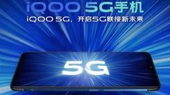 iQOO 5G手机获得3C认证 预计今年第三季度上市