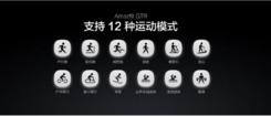 华米科技Amazfit GTR智能手表发布,网友:比GT手表好
