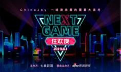 """七麦数据携手新浪游戏于ChinaJoy前举办""""NextGame""""狂欢夜"""
