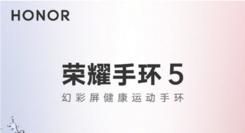 专注健康与运动监测,AMOLED幻彩大屏荣耀手环5开启0元盲约