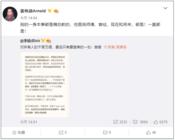 李楠离职徒弟微博发声:我一身本事都是他教的