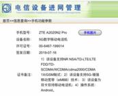 中兴天机Axon 10 Pro 5G版获进网许可证