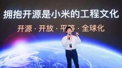 小米主办HBaseCon亚洲峰会 邀请全球互联网公司共议开源生态
