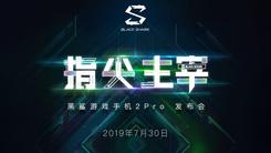 骁龙855+!黑鲨游戏手机2Pro宣布7月30日发布