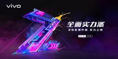 续写Z5系列长续航实力 7月31日vivo Z5正式发布