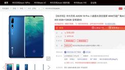 5G时代来临 全国首款5G手机中兴AXON 10 Pro 5G版京东开卖