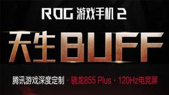 天生强悍 ROG游戏手机2震撼发布