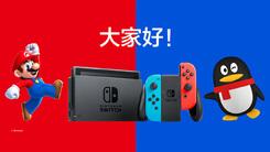 腾讯Nintendo Switch官微开通 国行版或将至