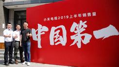小米电视2019上半年中国出货量/销量双夺冠