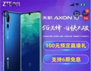 天猫小黑盒抢先首发 全国首款5G手机