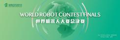 """立足京津冀经济圈 探索世界机器人大赛竞技场背后的""""科创保定"""""""