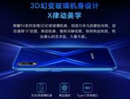 荣耀9X系列让你见识什么是千元旗舰 国美首发预约开启