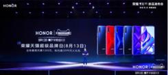 荣耀9X系列首发倒计时:超能旗舰备战天猫超级品牌日