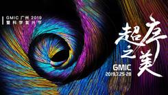 GMIC 广州 2019今日开幕 科大讯飞AI实时转写加持助力