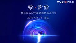 努比亚Z20旗舰8.8发布 或采用曲面屏+双面屏设计
