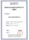 长亭科技荣膺CNCERT网络安全应急服务支撑单位