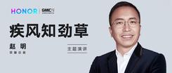 """荣耀赵明GMIC 2019发表""""疾风知劲草""""演讲"""