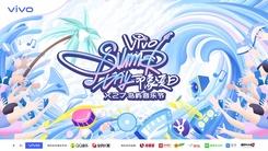 "vivo发起""印象夏日""X27岛屿音乐节"