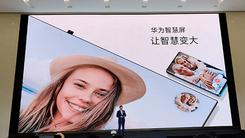 华为智慧屏战略发布 9月份即将上市