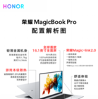 荣耀MagicBook Pro/2019 i3版本预约开启 7.29首销最高优惠300元