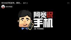 华为5G手机京东首发 售价仅为6199元