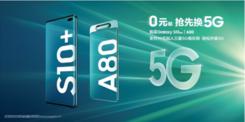 享5G先换机 三星5G先锋计划低至0元起