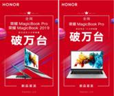 荣耀MagicBook Pro首销全网15分钟破万台 全屏实力彰显