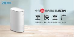 实力尽显 中兴5G全球商用取得先发优势
