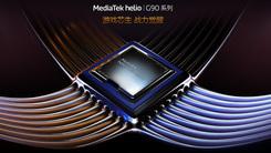 为游戏而生 联发科技公布Helio G90系列 Redmi官宣将首发