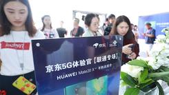 5G时代来临 京东举行5G体验官联通专场活动