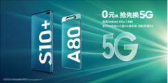 三星手机用户看过来 全系手机皆可享低至0元换5G活动