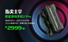 黑鲨游戏手机2 Pro再次升级的屏幕压感2.0到底强在哪里?