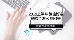2019上半年微信好友删除了怎么找回来 恢复排名榜