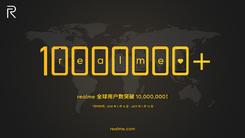 增势迅猛 realme官宣全球用户数量突破1000W