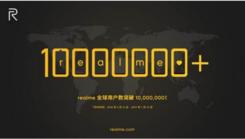 全球用户数突破1000万 realme继续越级向上