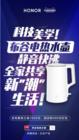 荣耀天猫超级品牌日最高优惠1600元,荣耀锐科技大使黄景瑜助阵