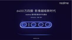 聚焦影像越级 realme将带来全新6400万四摄影像技术