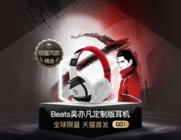 天猫小黑盒首发 Beats Studio3 wireless吴亦凡定制款耳机