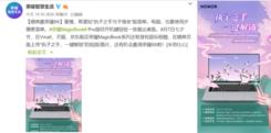 七夕限时最高直降300,爆款荣耀MagicBook系列晒单送硬核浪漫